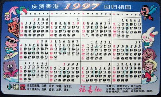 1997年日历片-价格:3元-se1984674-年历卡/片-零售图片