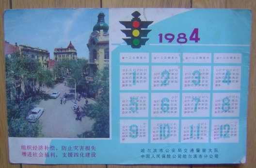 年历--1984年哈尔滨交通警察大队图片