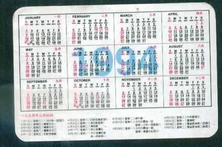 94年年历卡图片