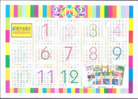 2002年历-价格:1元-se2530881-年历卡/片-零售-中国图片