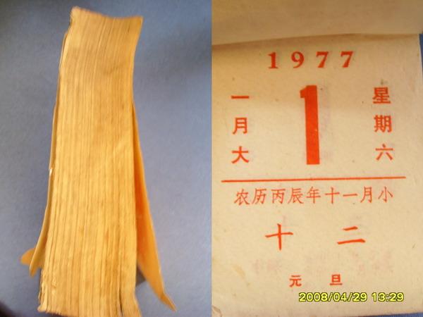 1979年,年历卡 片,1977年,山东,其他年历卡,纸片,套卡,长