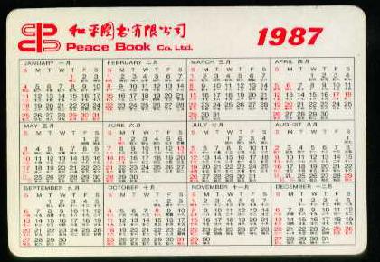1987年日历-1987年日历农历12月29的阳历多少图片