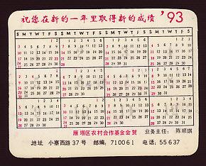 银行年历-93年雁塔区农业合作图片