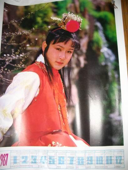 红楼梦人物贾宝玉(欧阳奋强)1987年(单张年历)