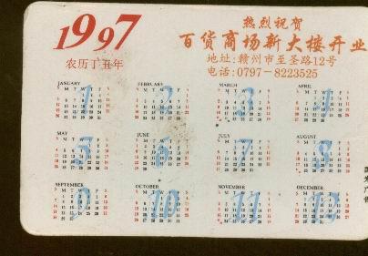 年历卡1997年-价格:1元-se3003526-年历卡/片-零售图片