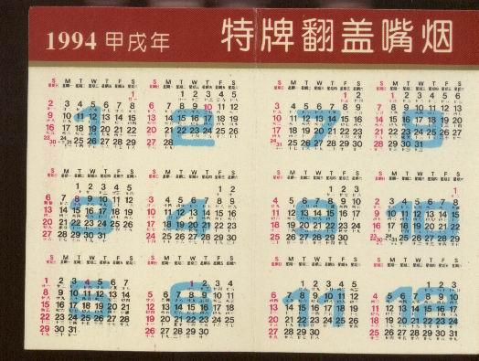 年历卡1994年图片