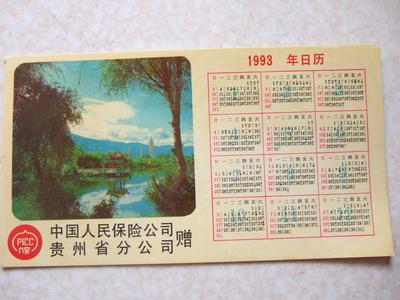 1993年日历_第1张_7788收藏图片