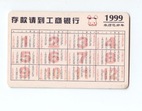 工行福建省分行1999年年历卡