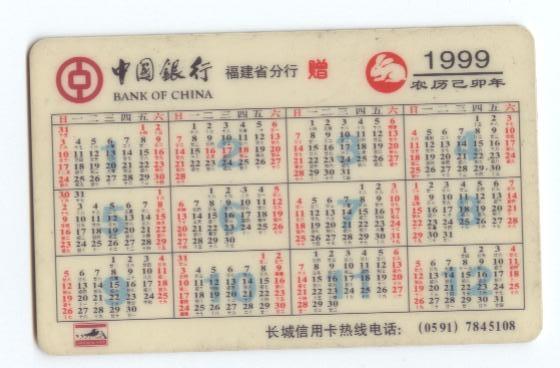 中行福建省分行1999年年历卡