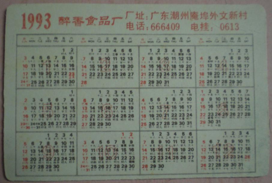 【93年年历】图片