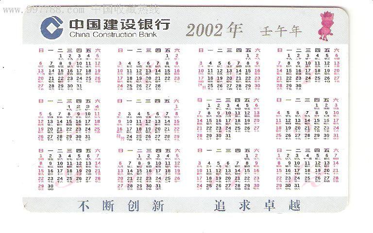 建行-2002年年历卡_价格2元图片