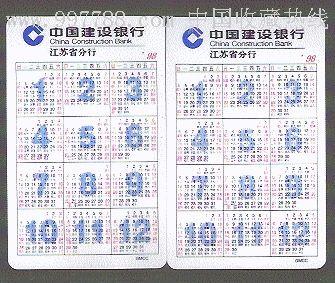 中国建设银行江苏省分行1998年2张
