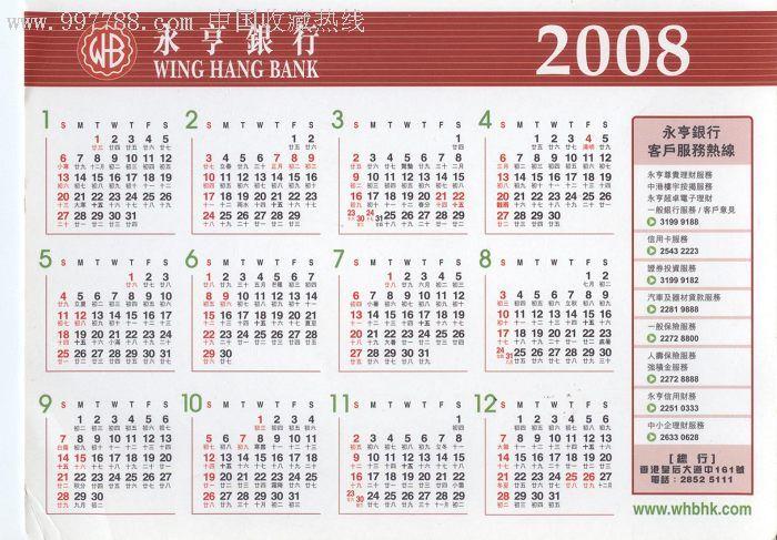 香港永亨银行2008年年历卡(大卡)图片