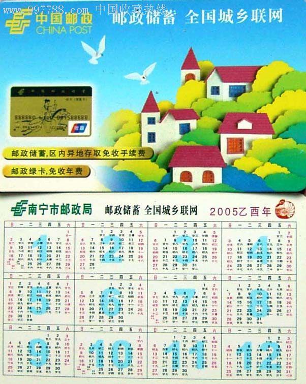 邮政2005年历卡2-价格:1元-se4620724-年历卡/片-零售图片