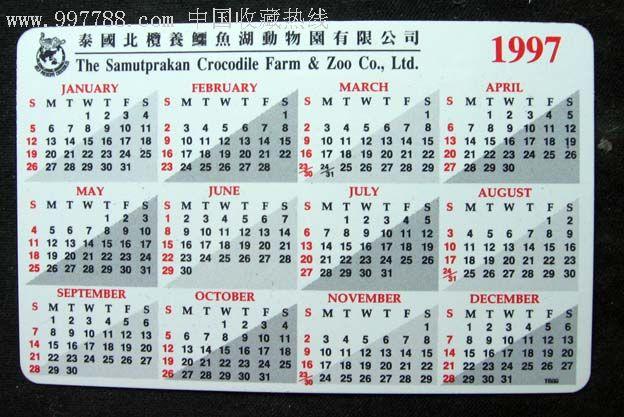 泰国1997年年历卡图片