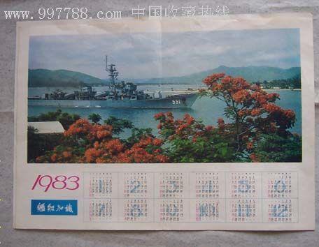 航空知识杂志-年历_价格25元_第1张_中国收藏热线图片