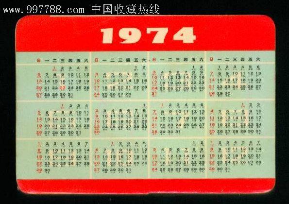 1974年体操年历片图片