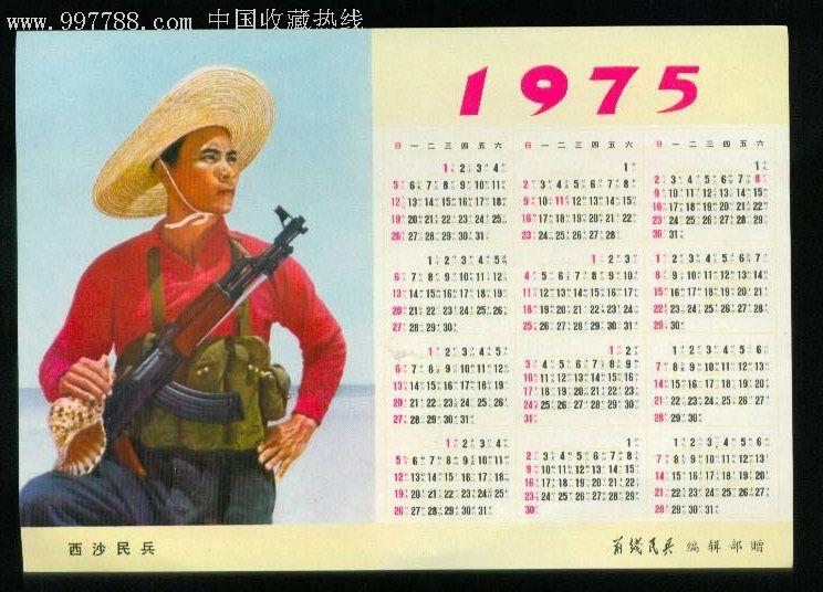 1975年西沙民兵年历-价格:35元-se4948871-年历卡/片图片