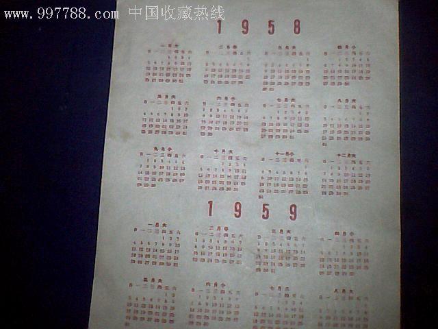 59-61年4年年历表_价格元_第1张_中国收藏热线图片