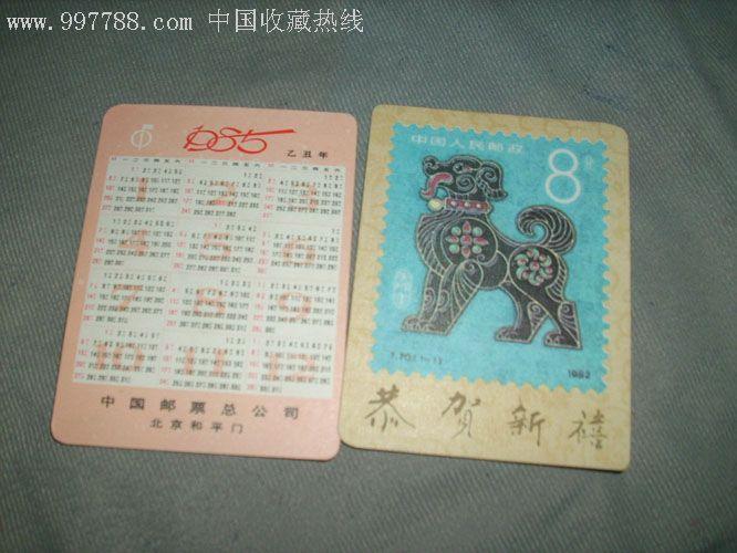 1984年邮票十二生肖年历卡---狗_价格2.5元_第1张_中国收藏热线图片