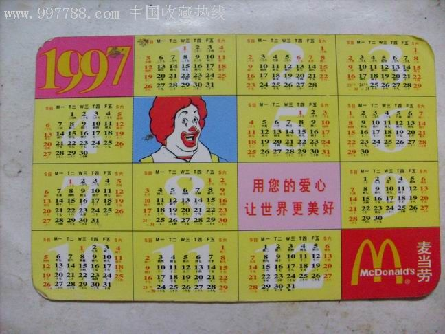 1997年麦当劳年历卡图片