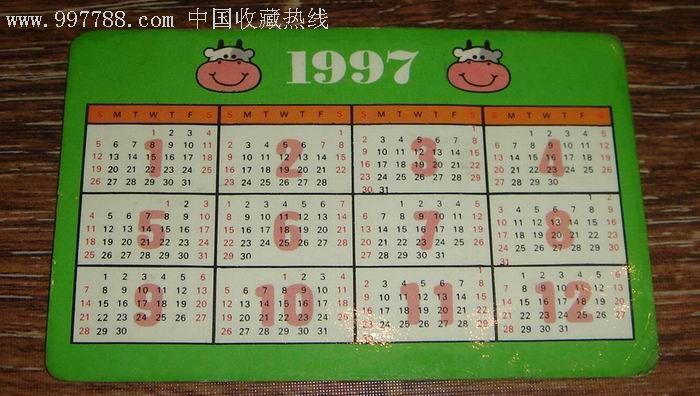 青岛市邮电局赠1997年日历卡_价格元_第2张_中国收藏热线图片