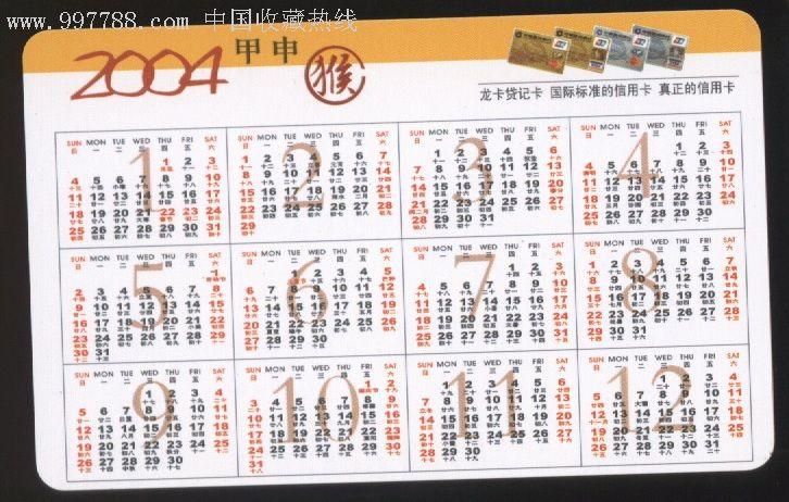 2004年建行年历卡图片
