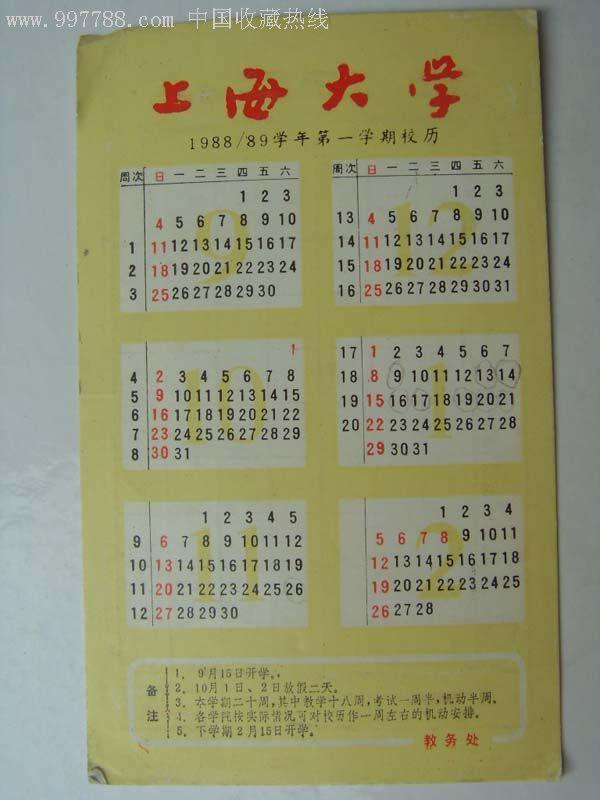 上海大学课程表