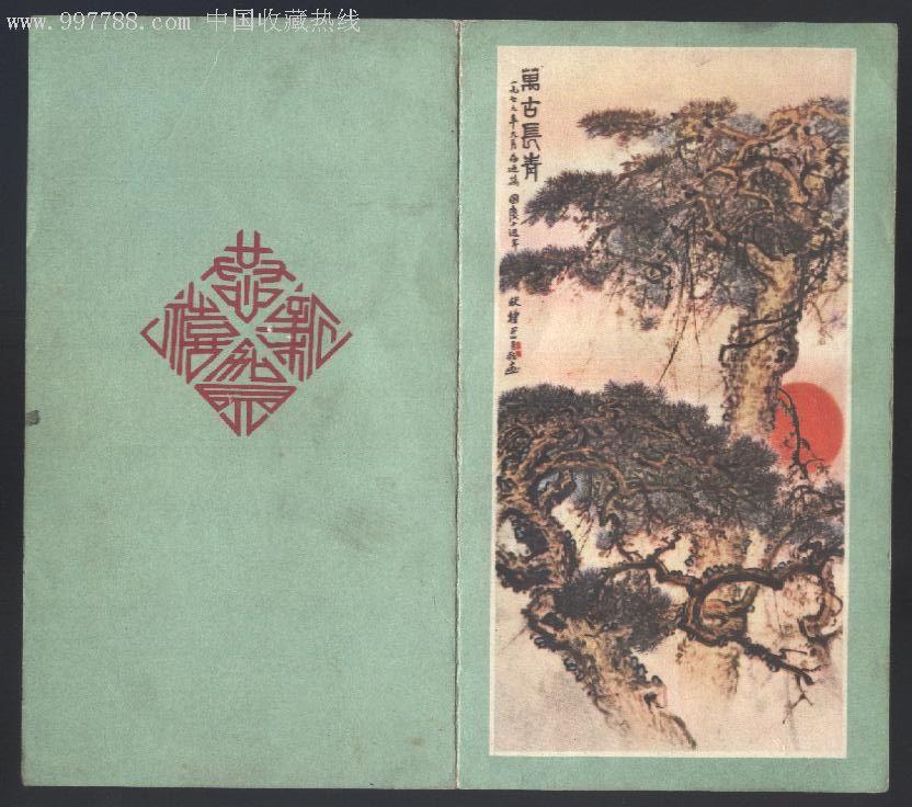 63年关山月国画万古长青图案贺年片-年历卡/片--se图片