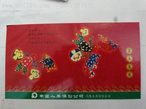 统一编号: se5662191  店内编号:2010701011 品种: 年历卡/片-年历卡图片