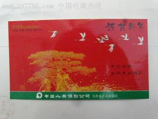 统一编号: se5662748  店内编号:2010701038 品种: 年历卡/片-年历卡图片