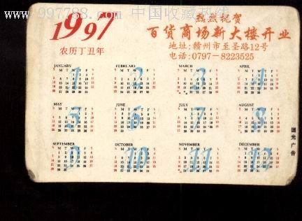 年历卡1997年_价格元_第2张_中国收藏热线图片