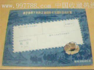 88年邮电部邮政总局正确书写国际信函封面的宣传图案年历片图片