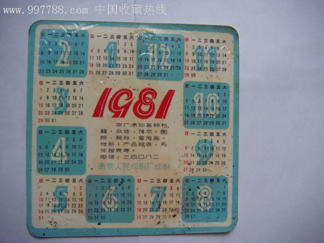 古代年历表-中国历史的朝代从远古的皇帝到清朝的图片