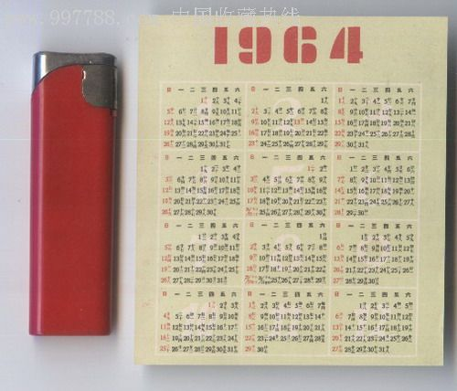 1964年历_价格元_第2张图片