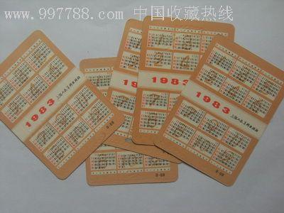 83年娃娃-年历卡/片--se6070496-零售-中国收藏热线图片