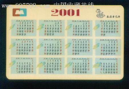 年历卡:中国工商银行2001年