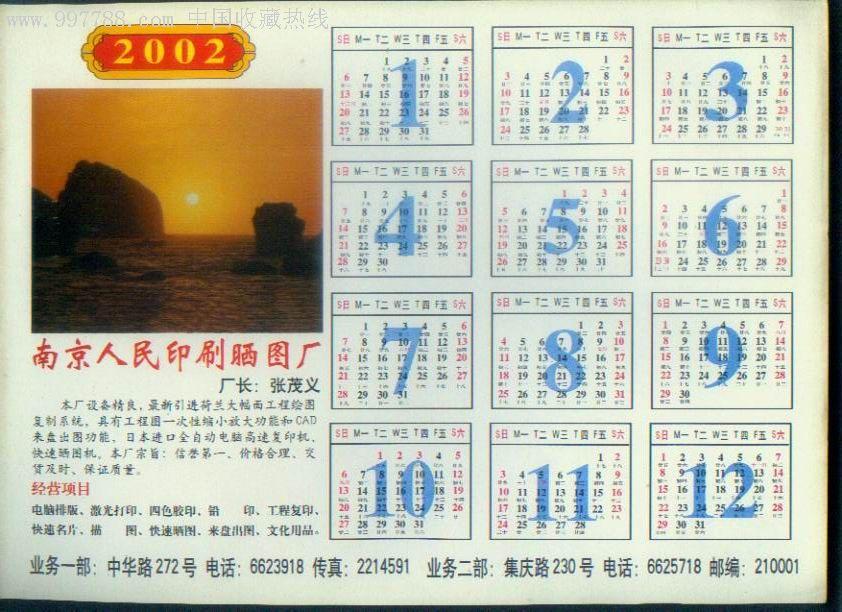 年历卡/片-2000图片