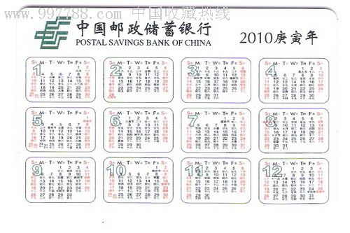 2010年中国邮政储蓄银行年历卡_第2张_7788收藏__中国收藏热线图片