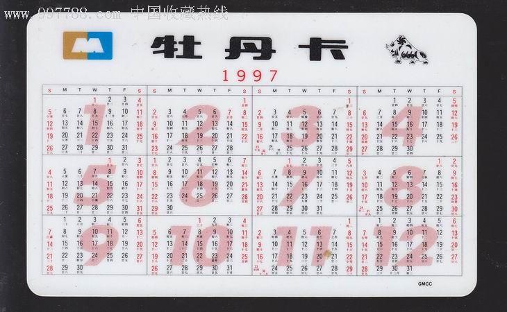 工行1997年年历卡图片