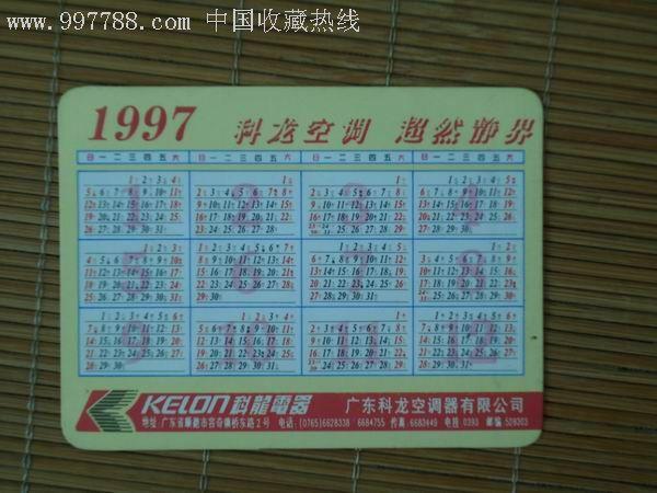 1997年科龙空调年历片_价格元_第2张_中国收藏热线图片