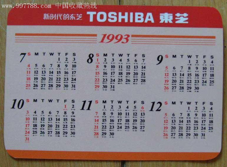 """1993年东芝年历卡""""美女""""图片"""