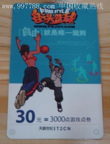 街头篮球1元点卡