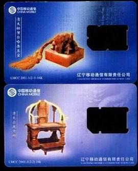 清太宗鹿角椅