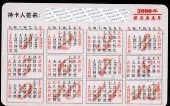 2000年龙年生肖年历卡--中国人寿保险公司-人身意外综合保险卡--集图片