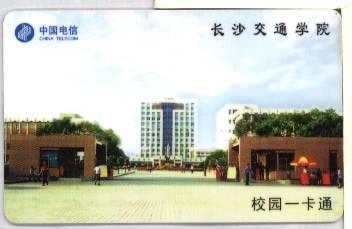 长沙交通学院校园一卡通