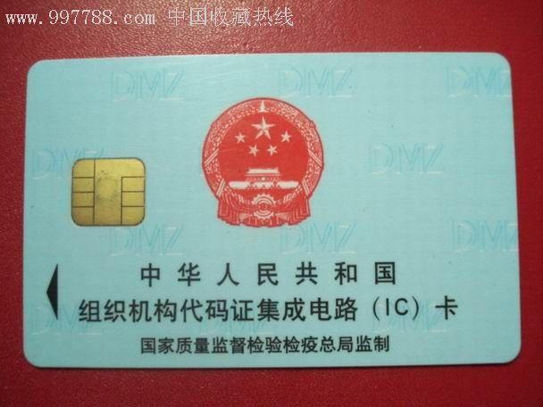 证集成电路(ic)卡