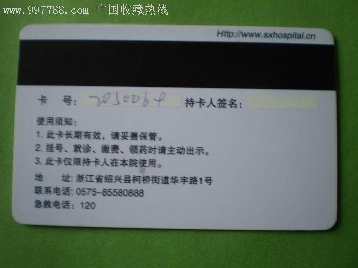 (绍兴县中心医院)就诊卡