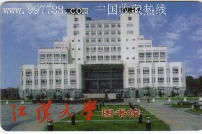 江汉大学图书馆