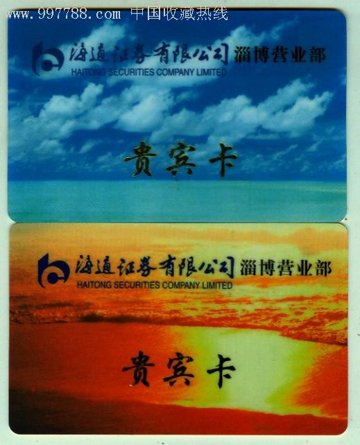 海通证券淄博营业部贵宾卡2种 价格:4元